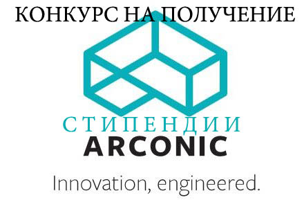 arconic brand logo from their website