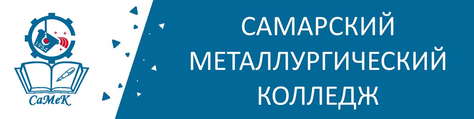 """""""ГАПОУ Самарский металлургический колледж"""""""